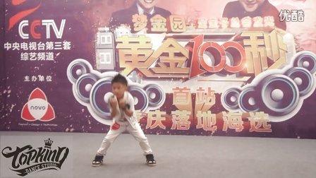 重庆街舞爵士舞Topking舞蹈培训黄金100秒少儿组小宝