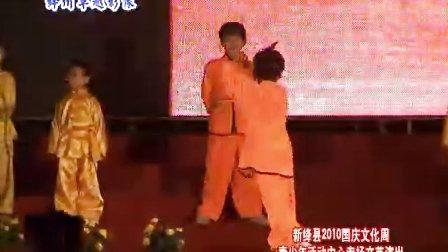 新绛县2010年第七届国庆广场文化周青少年活动中心专场演出:武林雄风
