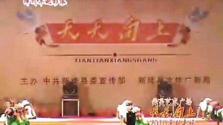 绛州网络电视台新绛县舞美艺术广场2010暑期天天向上专场文艺汇演:好好学习天天向上