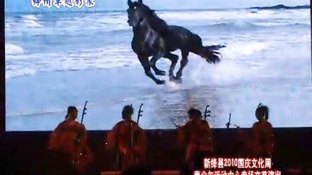 新绛县2010年第七届国庆广场文化周青少年活动中心专场演出:战马奔腾