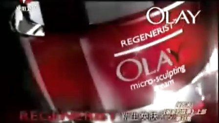 OLAY玉兰油 REGENERIST新生唤肤系列
