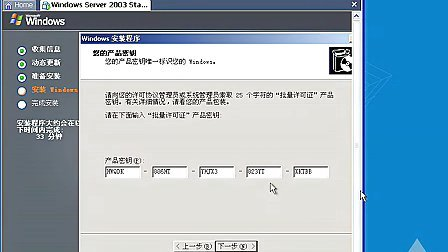 中科院新科海Windows2003教程07:安装windows2003