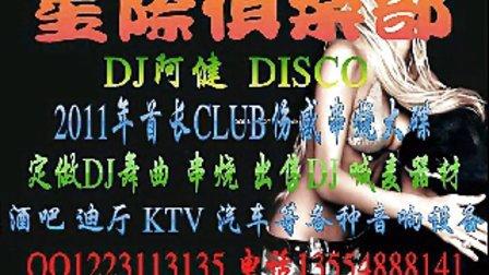 DJ阿健 2011年首张CLUB伤感串烧大碟