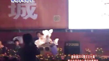 新绛县2010年第七届国庆广场文化周青少年活动中心专场演出:猫鼠之夜