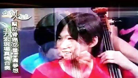 力宏和dora演奏lovelife