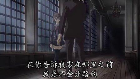 吸血鬼骑士 第一季 06【高清版】