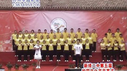 绛州网络电视台新绛二中第五届文化艺术开幕式:外婆的澎湖湾