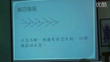 六妙門(上)_chunk_4.mp4.flv