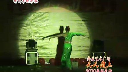 绛州网络电视台新绛县舞美艺术广场2010暑期天天向上专场文艺汇演:傣家小妹