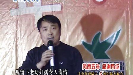 绛州网络电视台新绛县丰喜华瑞公司成立五周年新春文艺晚会蒲剧:清官寇准