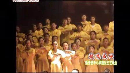 绛州网络电视台新绛县中小学鼓鸣盛世文艺晚会:新绛二中《让世界充满爱》