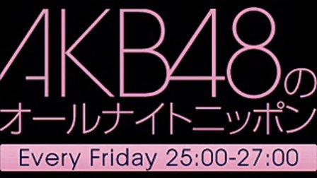 AKB48 のオールナイトニッポン 101113