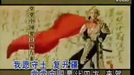 屠洪纲-精忠报国.mp4