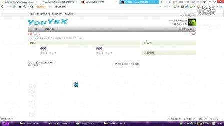 youyax开源论坛教程2