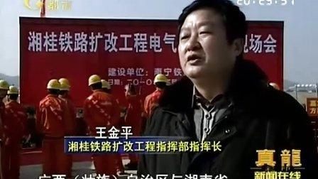 湘桂铁路立起第一杆 广西进入高铁攻坚阶段 101226 新闻在线