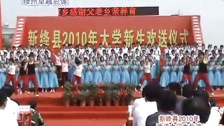 绛州网络电视台新绛县2010年大学新生欢送仪式:自由飞翔