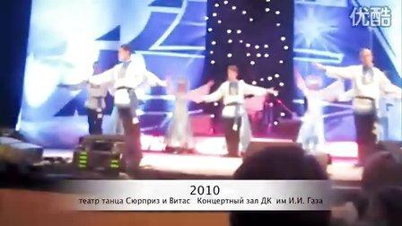 vitas 手语伴舞的俄罗斯海岸 2009-2010