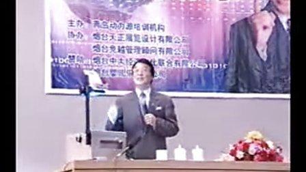 (2002.8.21)烟台大型演讲会3