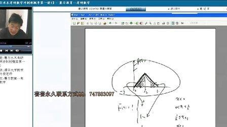 2013清华水木艾迪数学视频课件全程(理工)