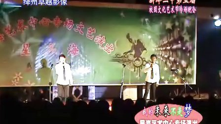 绛州网络电视台新绛二中第五届校园文化节星海艺术中心专场演出:同桌的你