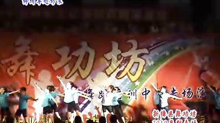 绛州网络电视台新绛县舞功坊2010暑期专场汇演:最炫民族风