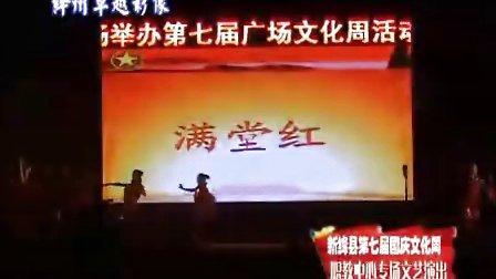 绛州网络电视台新绛县第七届国庆文化周职教中心专场演出:满堂红