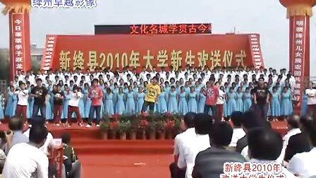 绛州网络电视台新绛县2010年大学新生欢送仪式:我想要怒放的生命