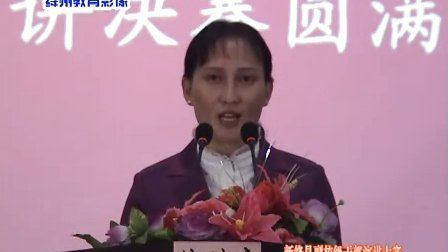 新绛县教育系统副校级干部演讲决赛:新绛县幼儿园