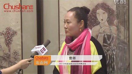 曹娜作品亮相北京国际文化艺术博览会