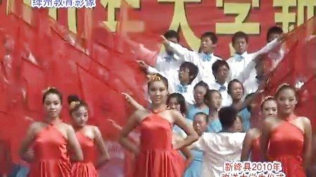绛州网络电视台新绛县2010年大学新生欢送仪式:阳光路上