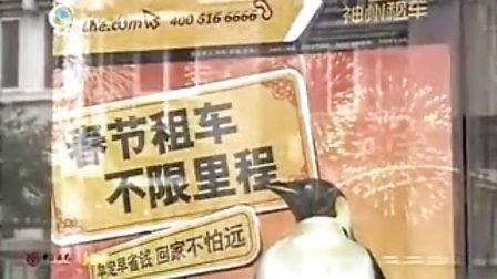 杭州新闻60分神州租车带你回家2