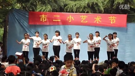 沙河市二小  2013六一儿童节表演