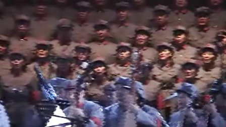 我们的演出:长征组歌 四渡赤水出奇兵