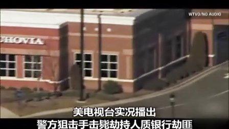 美国电视台实况转播警方击毙银行劫匪