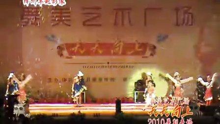 绛州网络电视台新绛县舞美艺术广场2010暑期天天向上专场文艺汇演:妈妈格桑花