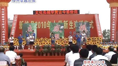 绛州网络电视台新绛县2010年大学新生欢送仪式:感恩父母、老师