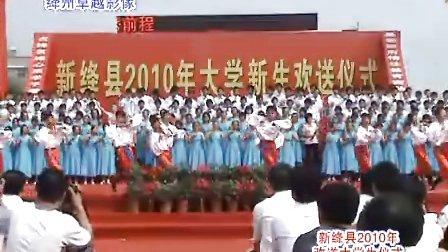 绛州网络电视台新绛县2010年大学新生欢送仪式:套马杆