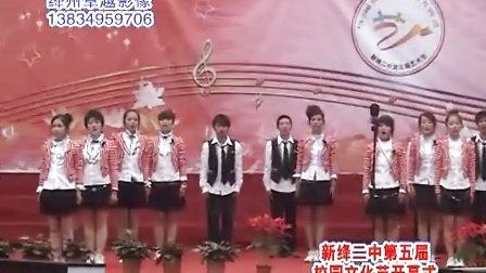 绛州网络电视台新绛二中第五届文化艺术开幕式:青春舞曲