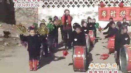 绛州网络电视台新绛县席村幼儿园欢庆2011元旦:迎春锣鼓