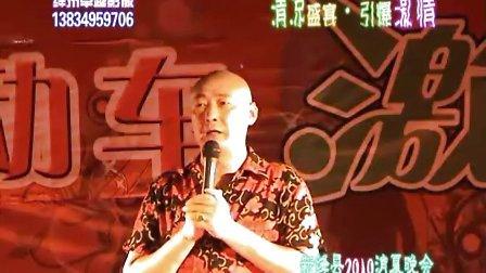 绛州网络电视台新绛县2010消夏晚会第一场:司仪登场
