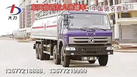 东风油罐车 方征油罐车厂 解放油罐车 福田油罐车 江淮油罐车