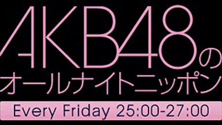 AKB48のオールナイトニッポン 101120