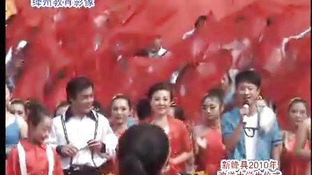 绛州网络电视台新绛县2010年大学新生欢送仪式:结尾