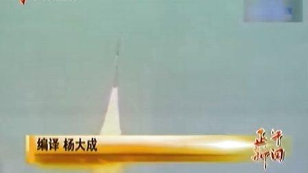 印度通信卫星发射失败 101226 广东正午新闻
