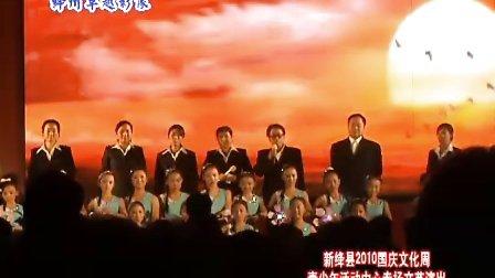 新绛县2010年第七届国庆广场文化周青少年活动中心专场演出:结尾