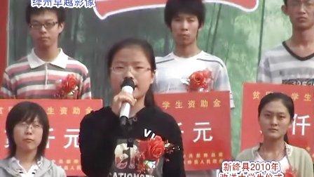 绛州网络电视台新绛县2010年大学新生欢送仪式:受助大学生代表致感恩谢词