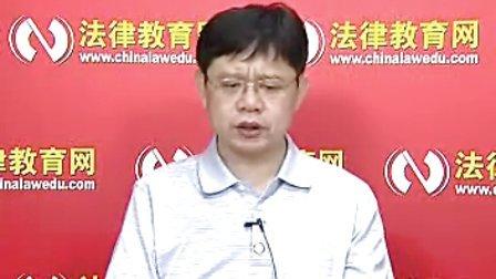 2010司法考试国际私法视频课程-李毅
