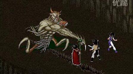 仙剑梦幻版——息壤封印地魔兽