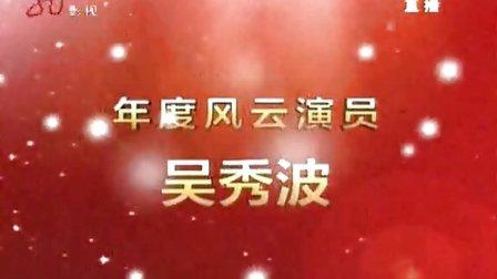 黑龙江影视明星汇年度盛典