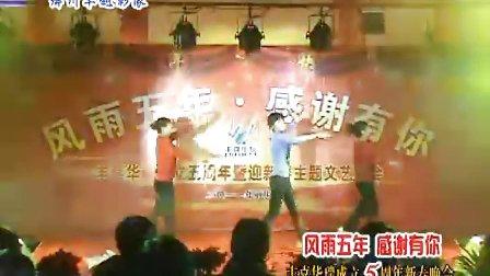 绛州网络电视台新绛县丰喜华瑞公司成立五周年新春文艺晚会舞蹈:火花